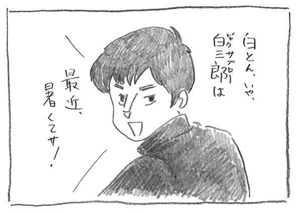 6-0606白三郎