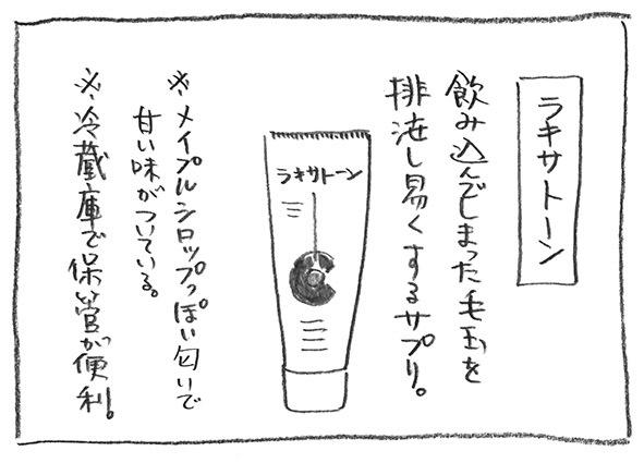 1-0608ラキサトーン