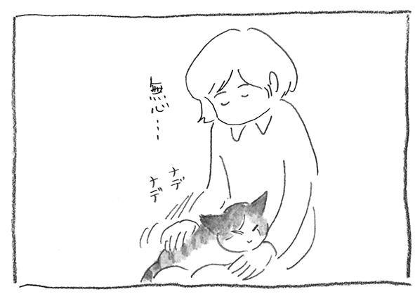 11-0608無心