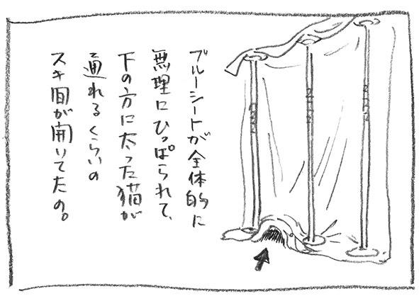 4-0614スキマ