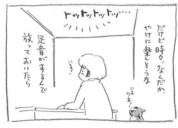 4-0615足音