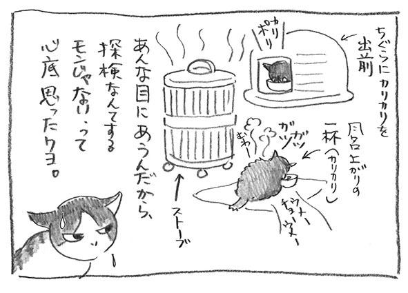 8-0616探検なんて