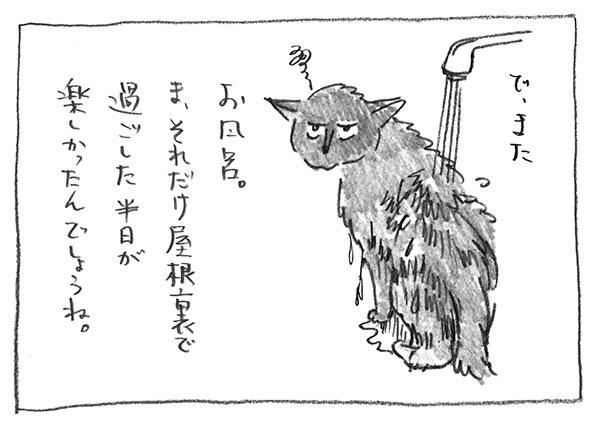 11-0616また風呂