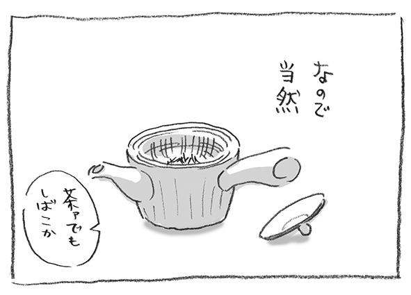 3-0617急須