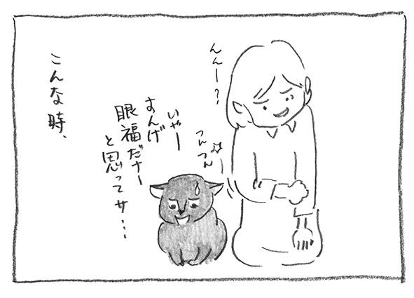 13-0620眼福