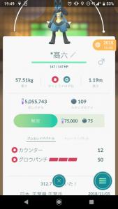 Screenshot_20190306-194911.png