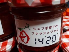 """【写真】新生ジャム「14'20""""(14分20秒)」。"""