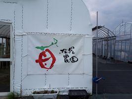 【写真】受付ハウス入口右側にある当園ロゴのターポリン
