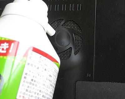 ノートパソコン吸気ファン掃除にエアダスターは注意