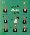 イランの絵本展