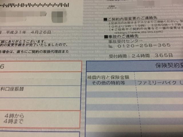 つなぎデビュー (14)