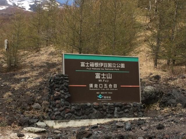 富士山プチツー2019 (22)