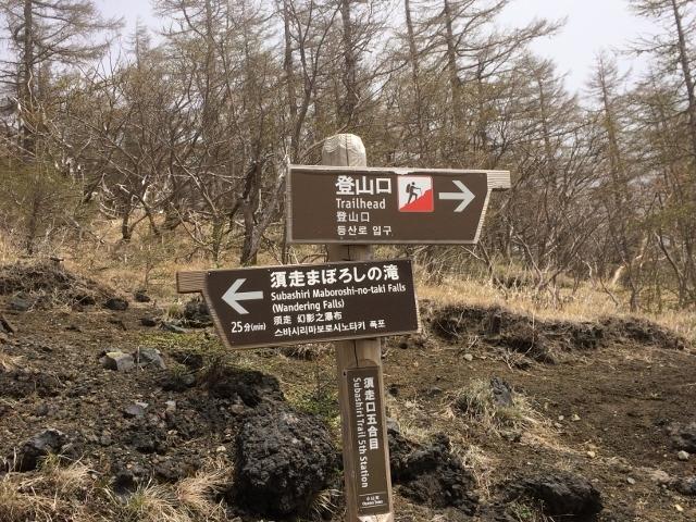 富士山プチツー2019 (25)