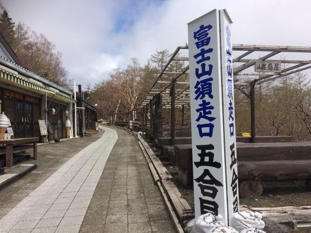 富士山プチツー2019 (37)