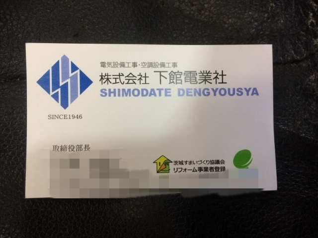 茨城業者打ち合わせ@基礎工事 (30)