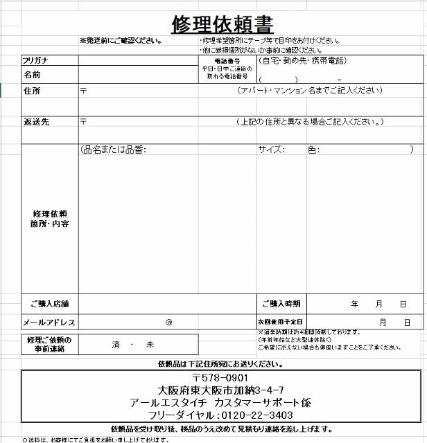 ライダーシューズBOA修理 (21)