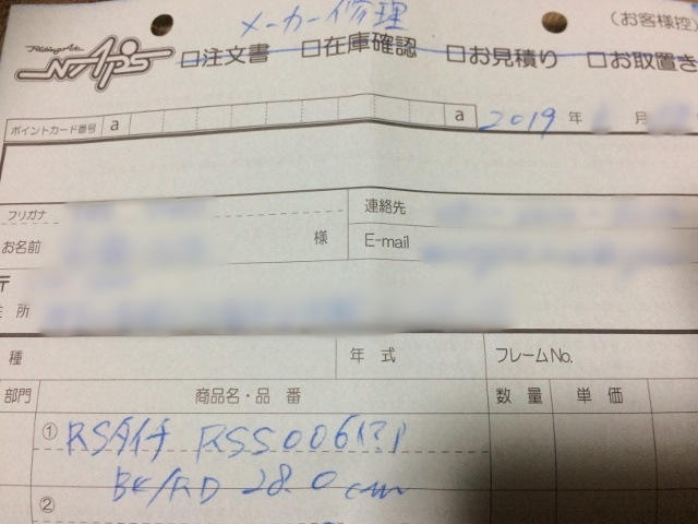 ライダーシューズBOA修理 (31)