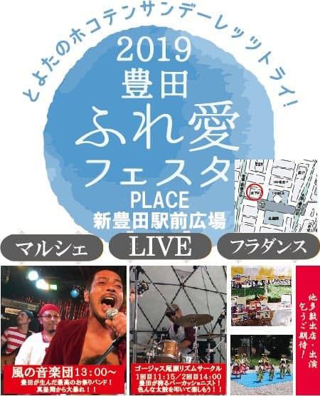 ふれ愛フェスタ 2019 1