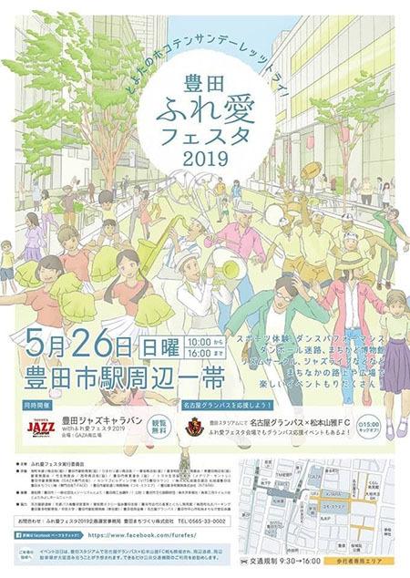 ふれ愛フェスタ 2019 2