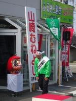 山崎宗良事務所