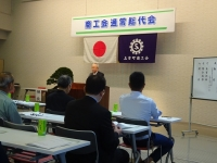 上市町商工会
