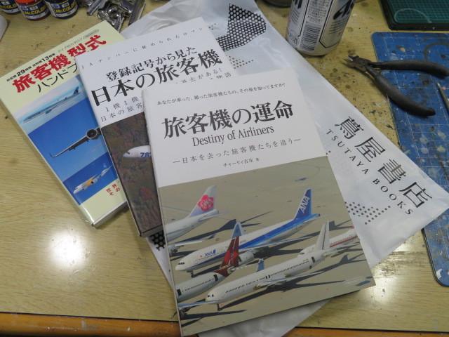旅客機 書籍 購入