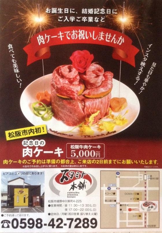 matsuzaka_cake.jpg