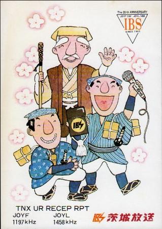昭和64年表記のQSLカード(受信確認証)