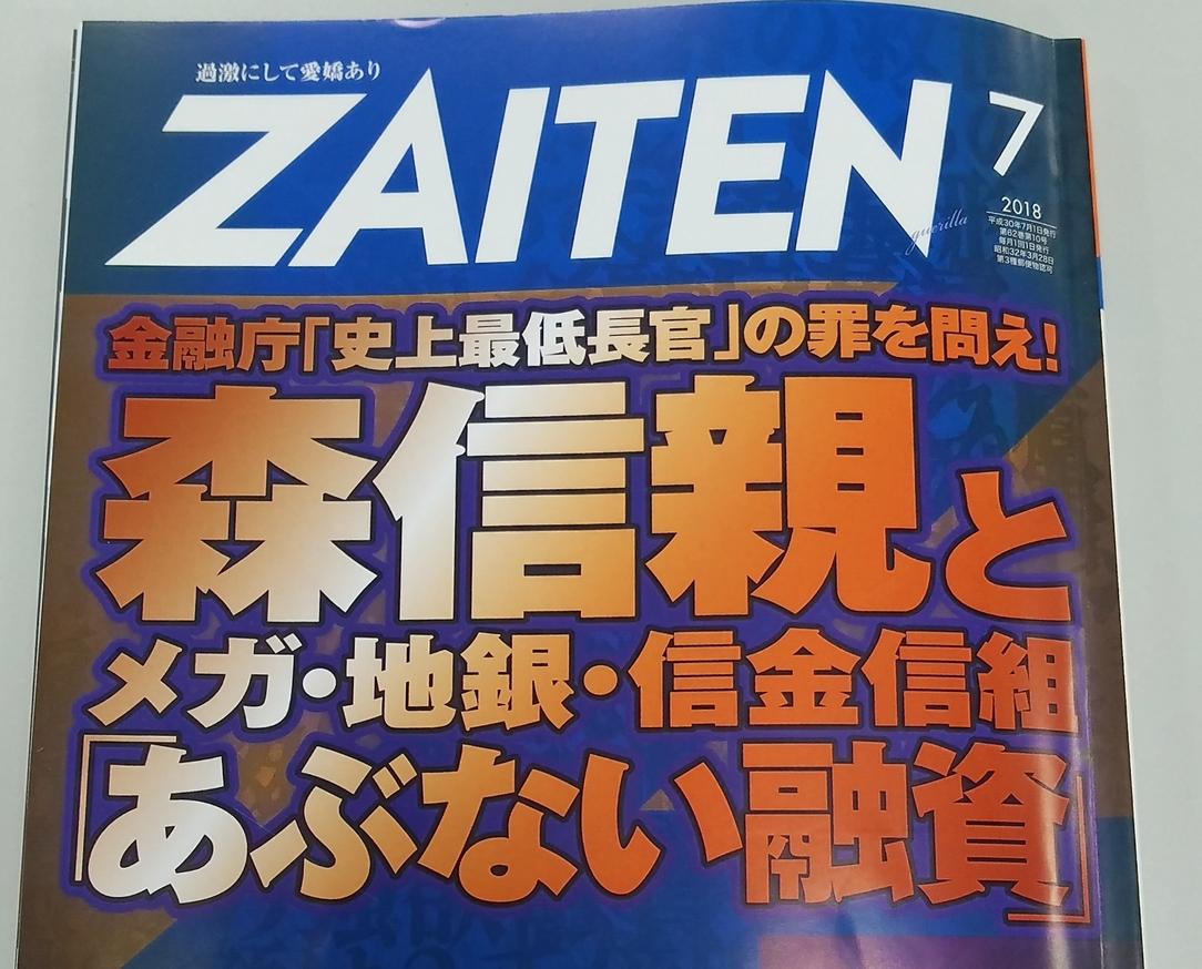 ZAITEN2018年7月号より