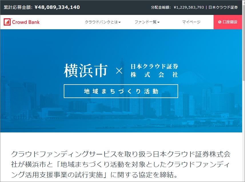 クラウドバンクが横浜市と提携