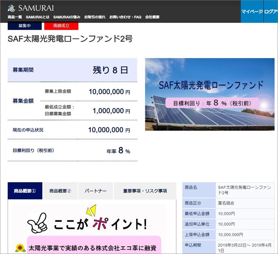 SAMURAI匿名化解除SAF太陽光発電ローンファンド2号