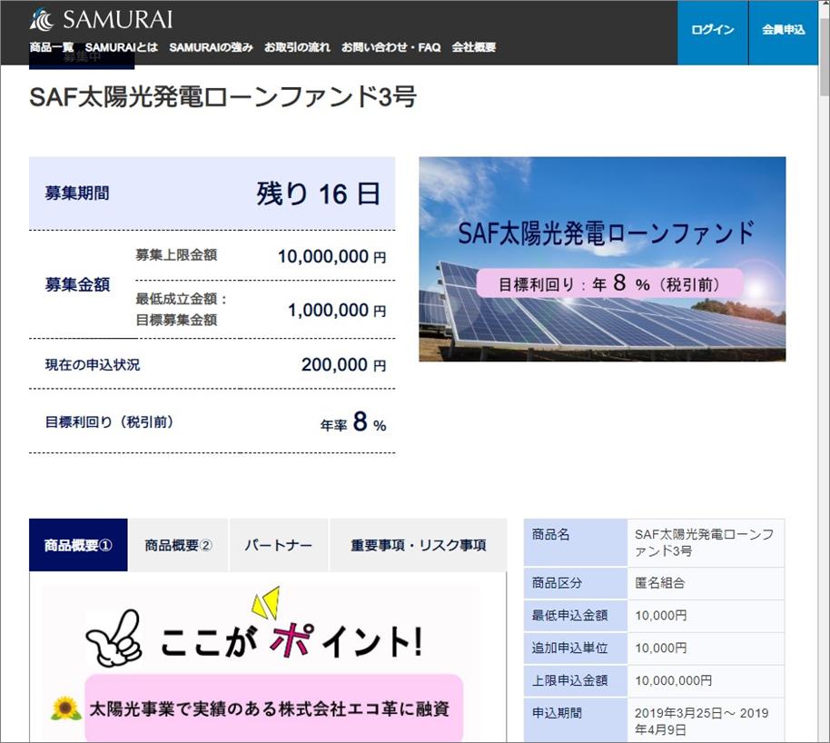 SAMURAI匿名化解除SAF太陽光発電ローンファンド3号