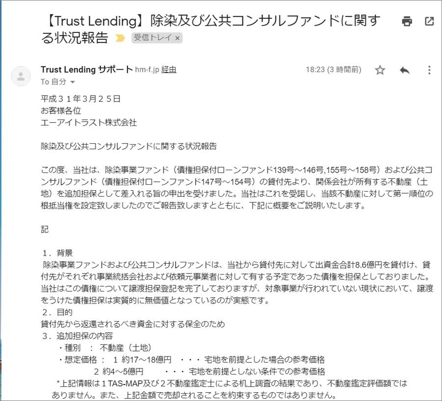 【Trust Lending】除染及び公共コンサルファンドに関する状況報告