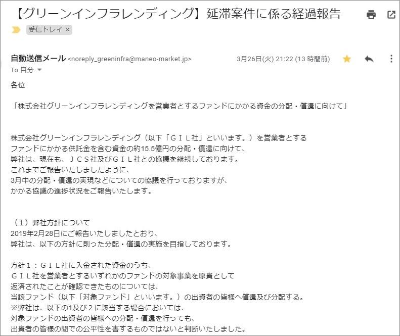 グリーンインフラレンディング遅延案件における報告