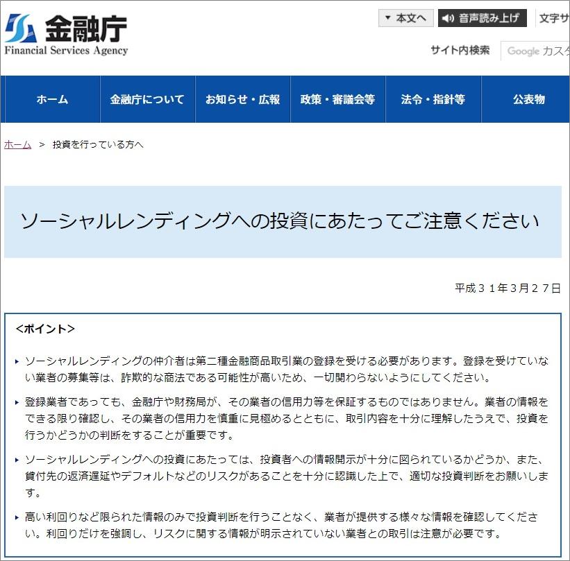 金融庁ソーシャルレンディング注意喚起