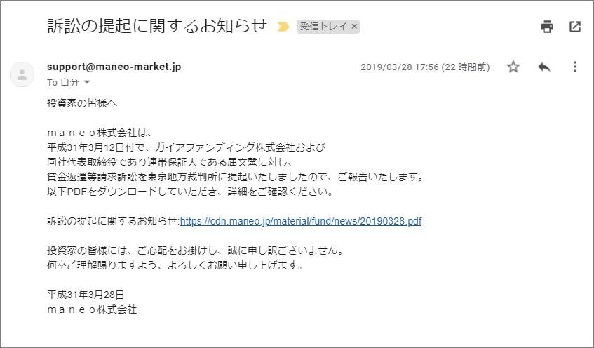 maneoマーケットがガイアファンディングを提訴