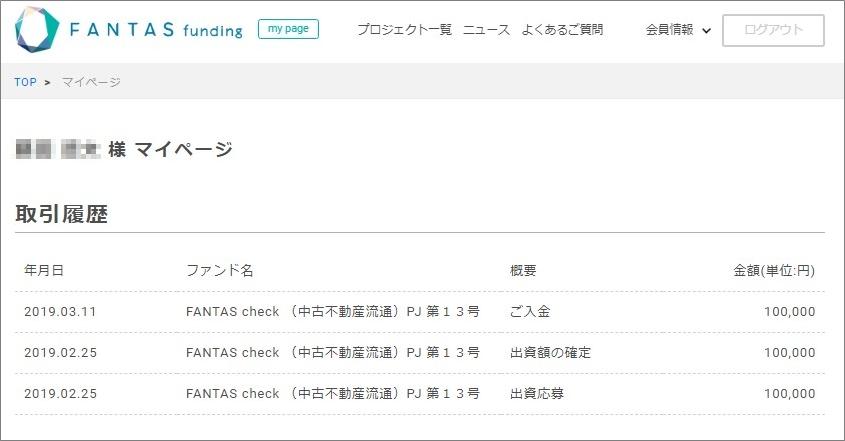FANTAS Funding10万円投資