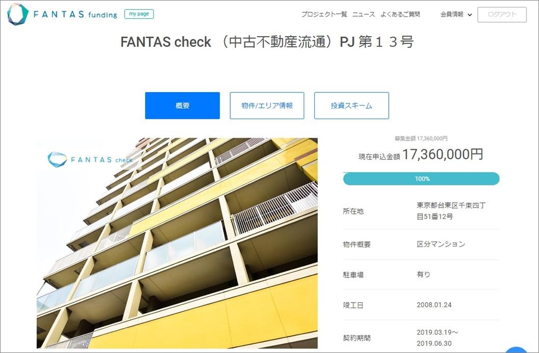 FANTAS Funding10万円投資FANTAS check(中古不動産流通)PJ 13号