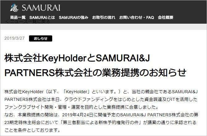 株式会社KeyHolderとSAMURAI&J PARTNERS株式会社の業務提携のお知らせ
