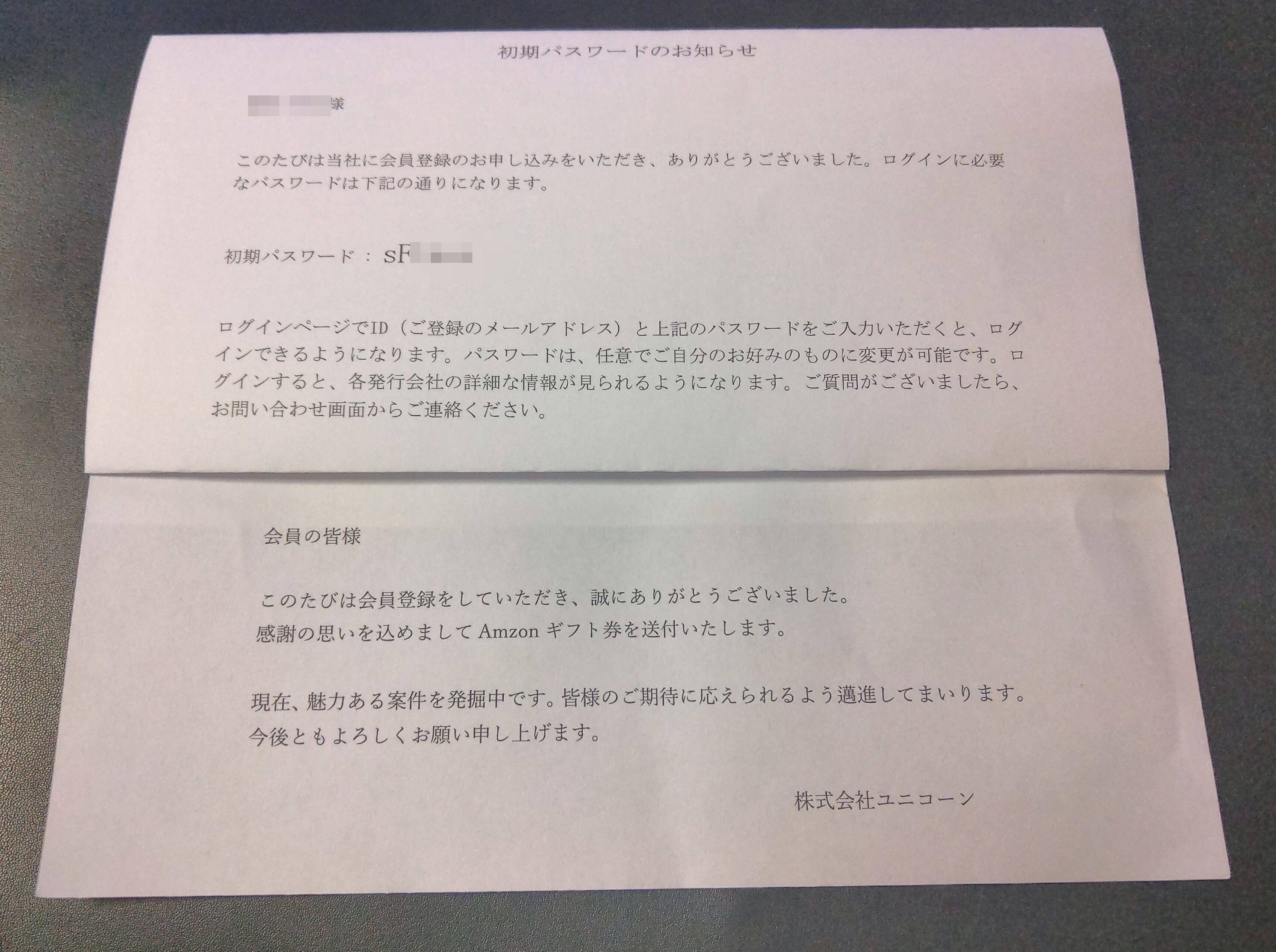 ユニコーンからの手紙02
