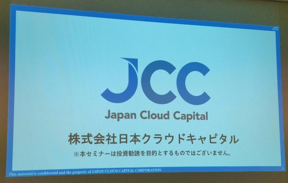 日本クラウドキャピタルFUNDINNO
