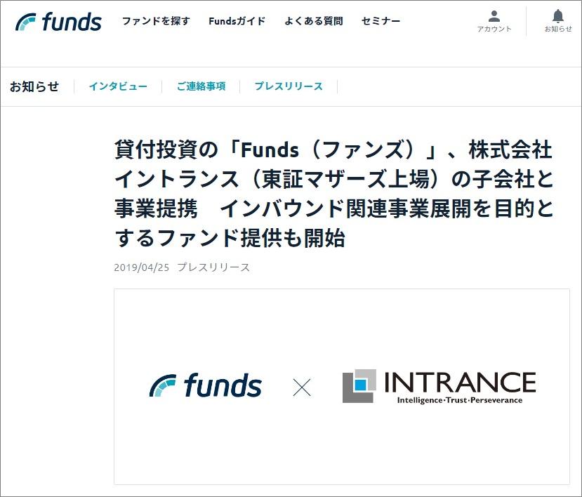 Fundsがイントランス社が提携
