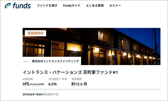 イントランス・バケーションズ 京町家ファンド
