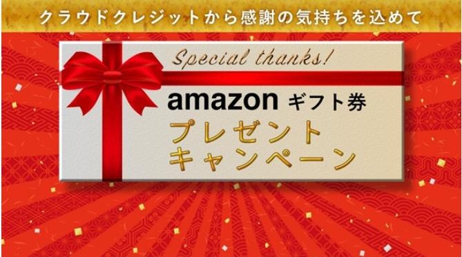 クラウドクレジット_Amazonギフトカードプレゼント