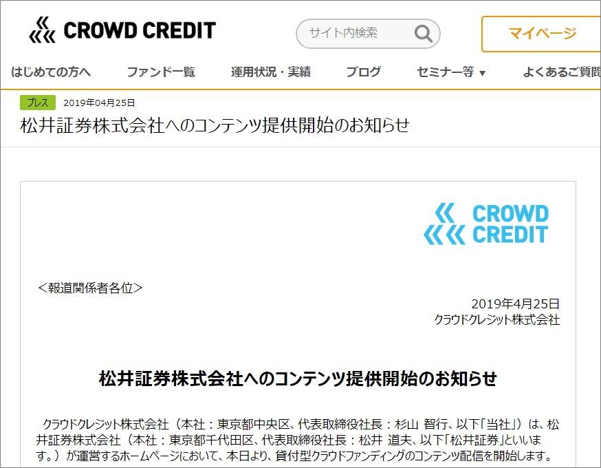 クラウドクレジットと松井証券が提携