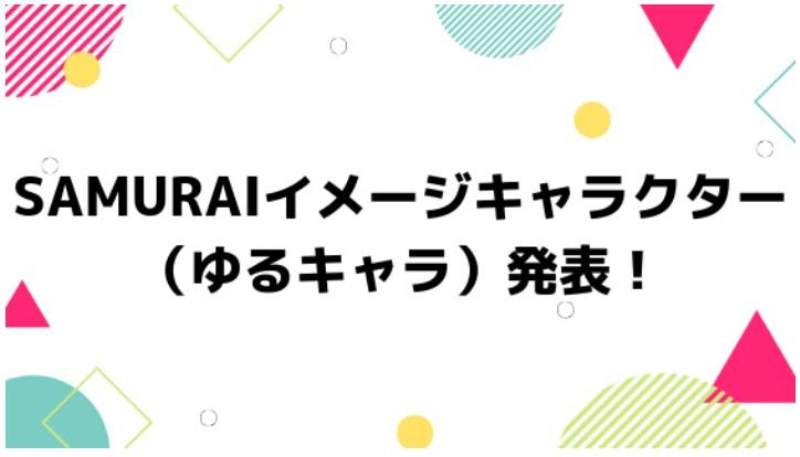 SAMURAIイメージキャラクター発表