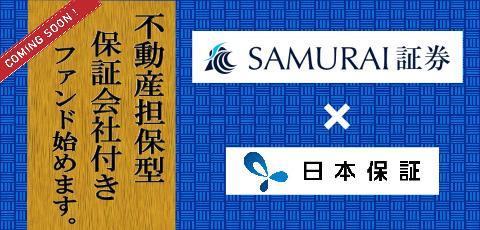 SAMURAI日本保証