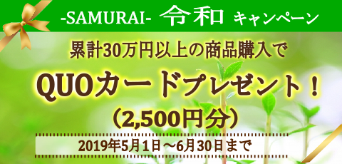 SAMURAI令和キャンペーン