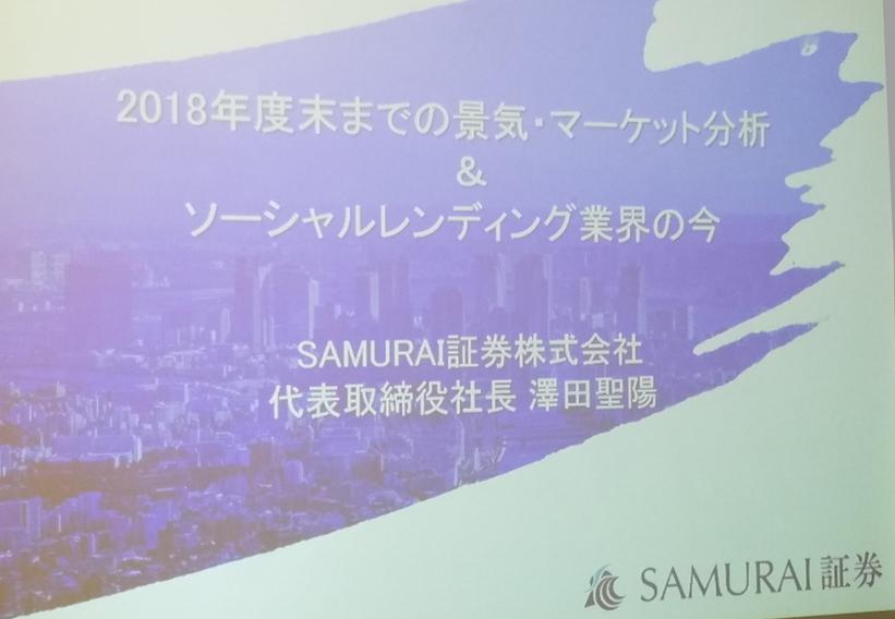 01_SAMURAIセミナータイトル