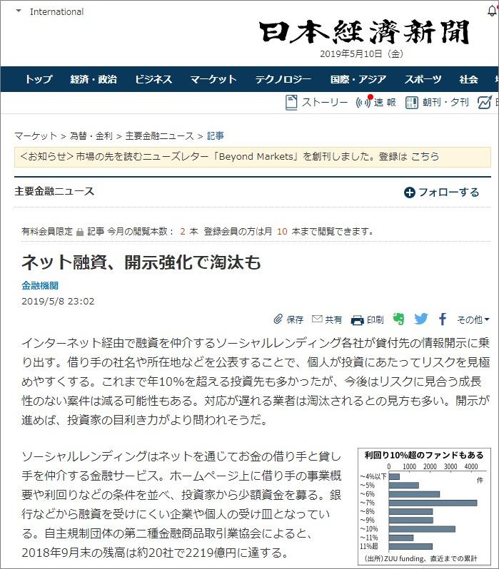 日経新聞開示強化で淘汰も
